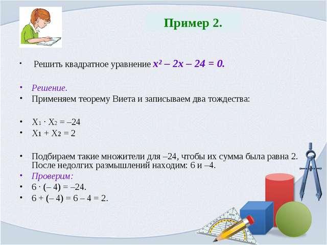 Решить квадратное уравнение х² – 2х – 24 = 0. Решение. Применяем теорему Вие...