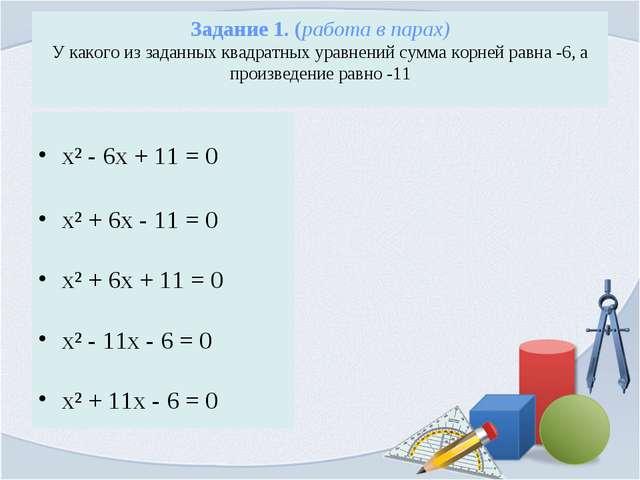Задание 1. (работа в парах) У какого из заданных квадратных уравнений сумма к...