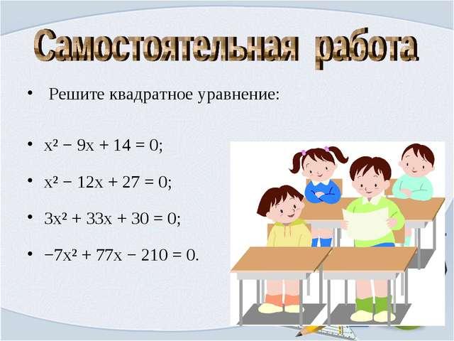 Решите квадратное уравнение: x² − 9x + 14 = 0; x² − 12x + 27 = 0; 3x² + 33x...