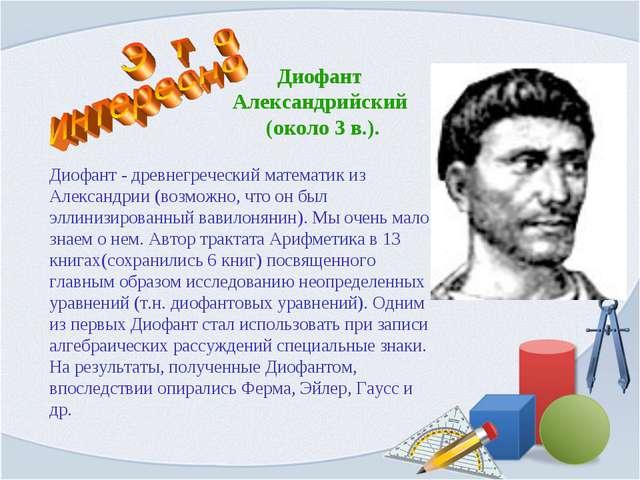 Диофант Александрийский (около 3 в.). Диофант - древнегреческий математик из...
