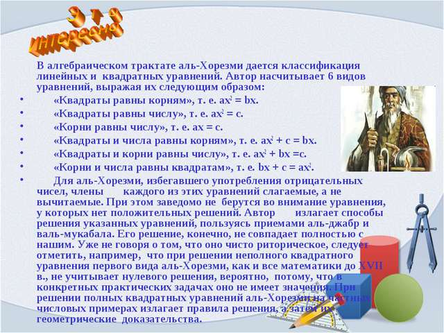 В алгебраическом трактате аль-Хорезми дается классификация линейных и квадра...