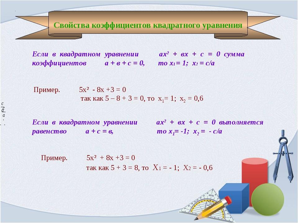 Свойства коэффициентов квадратного уравнения Если в квадратном уравнении ах²...