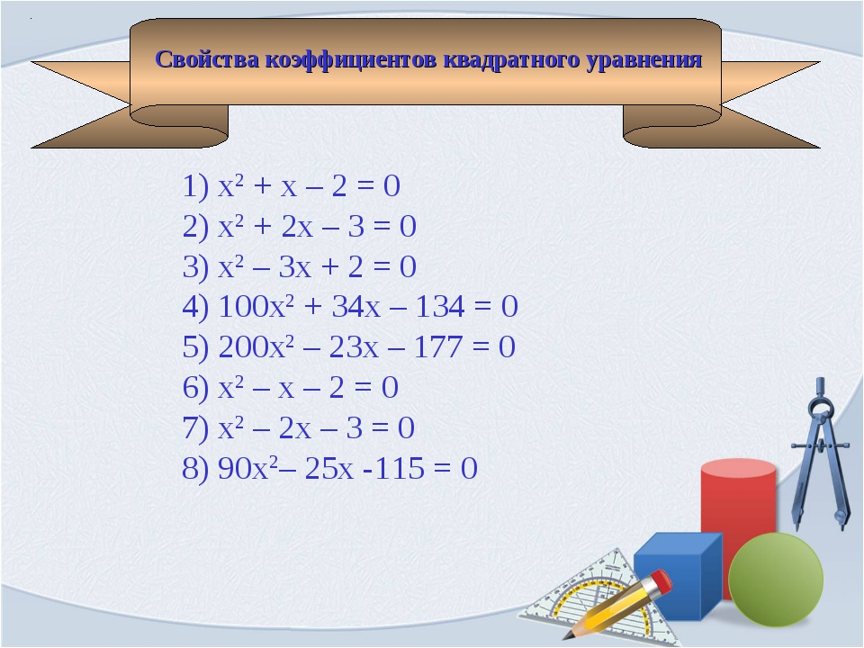 Свойства коэффициентов квадратного уравнения 1) х2 + х – 2 = 0 2) х2 + 2х –...