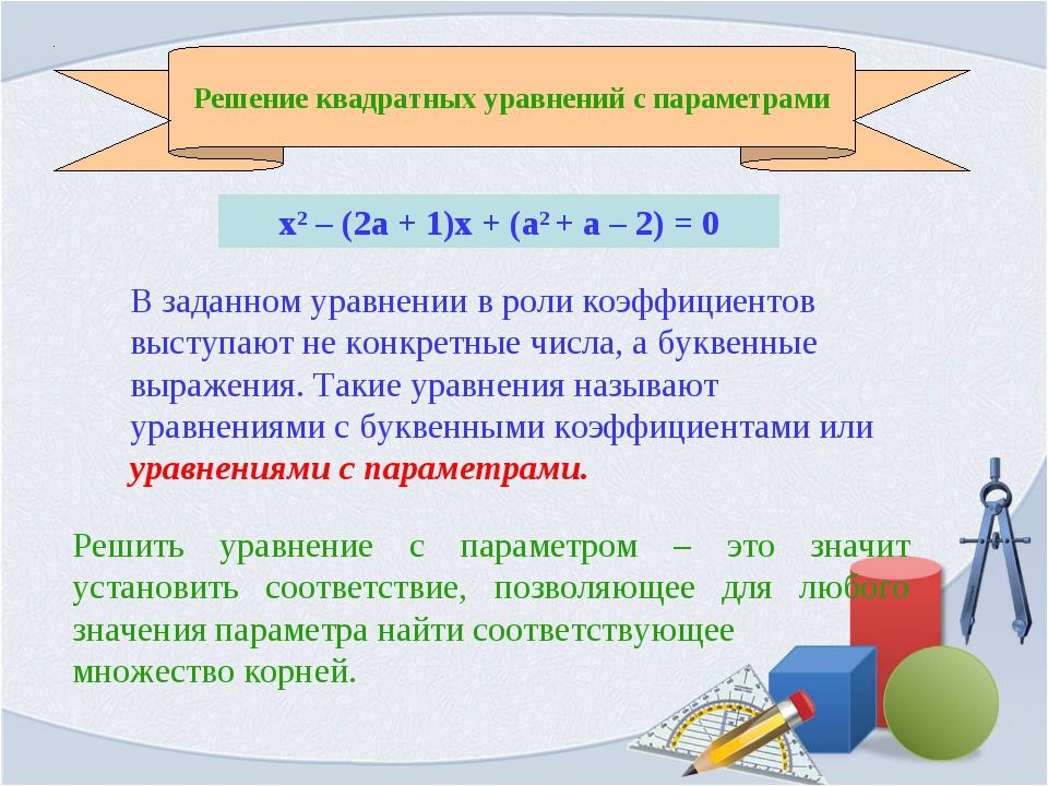 Решение квадратных уравнений с параметрами х2 – (2а + 1)х + (а2 + а – 2) = 0...