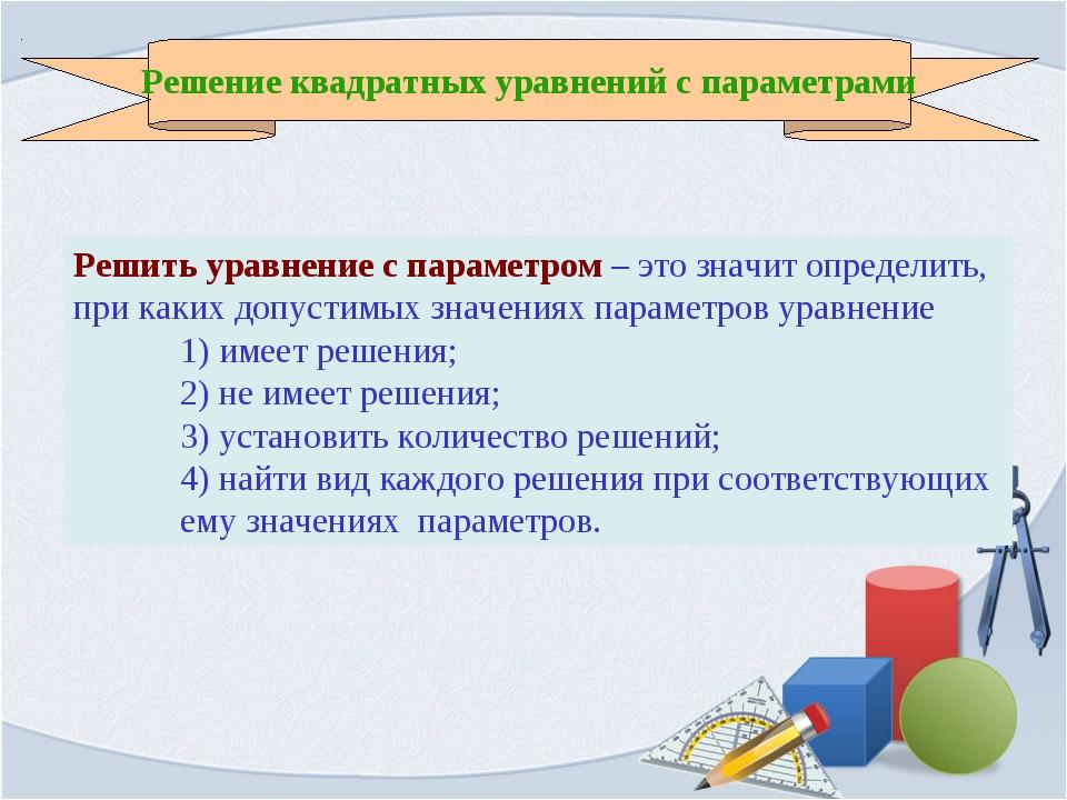 Решение квадратных уравнений с параметрами Решить уравнение с параметром – эт...