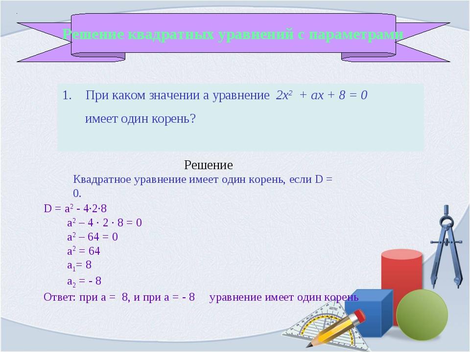 Решение квадратных уравнений с параметрами При каком значении а уравнение 2х2...