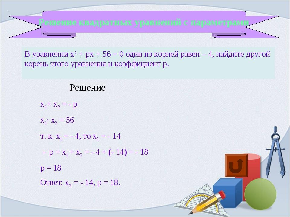 В уравнении х2 + рх + 56 = 0 один из корней равен – 4, найдите другой корень...