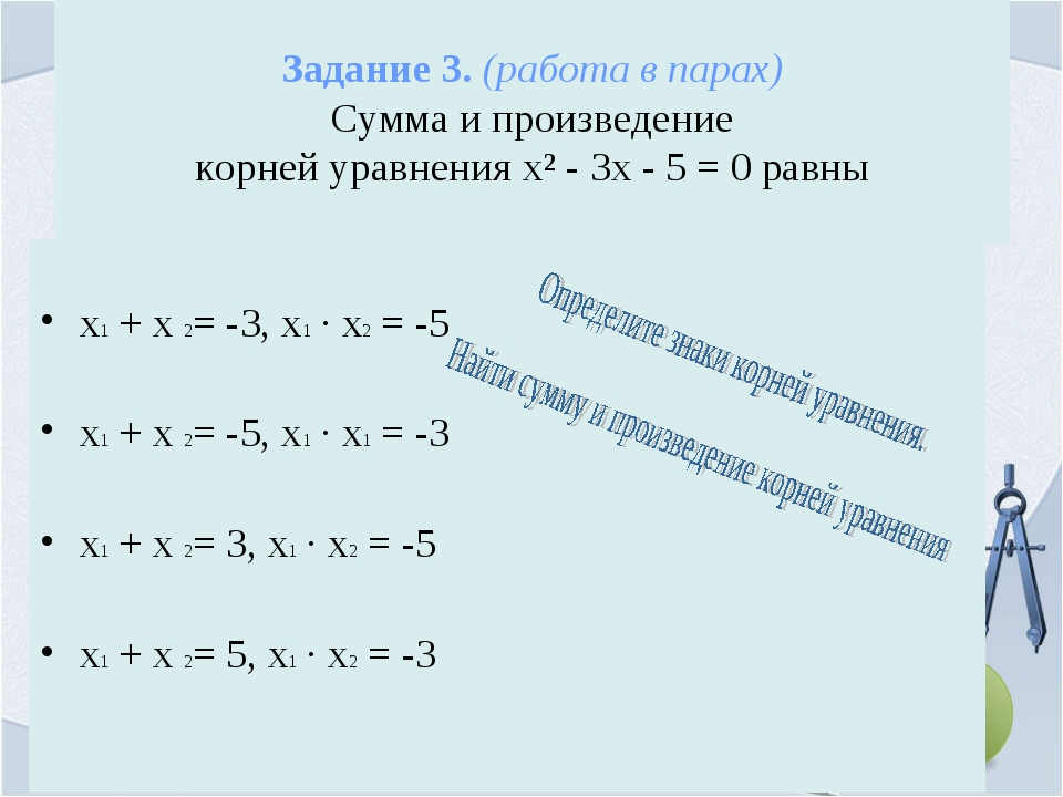 Задание 3. (работа в парах) Сумма и произведение корней уравнения х² - 3х -...