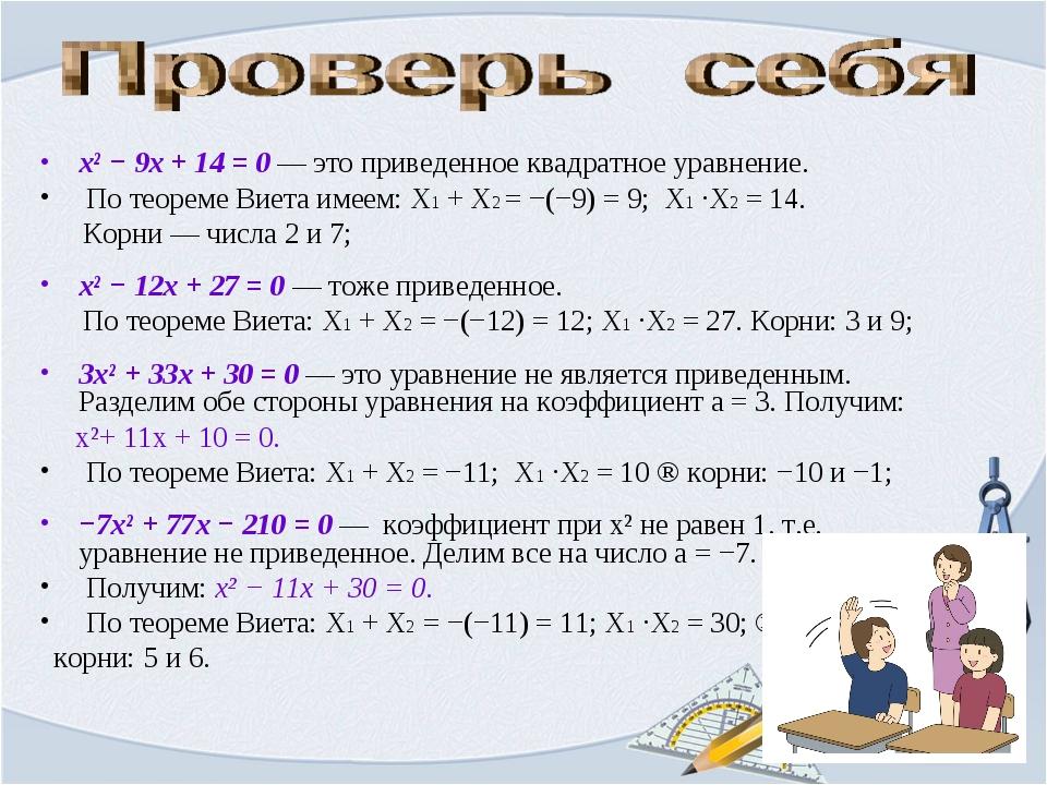 x² − 9x + 14 = 0 — это приведенное квадратное уравнение. По теореме Виета име...