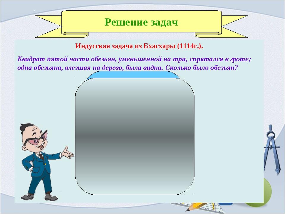 Решение задач Индусская задача из Бхасхары (1114г.). Квадрат пятой части обез...