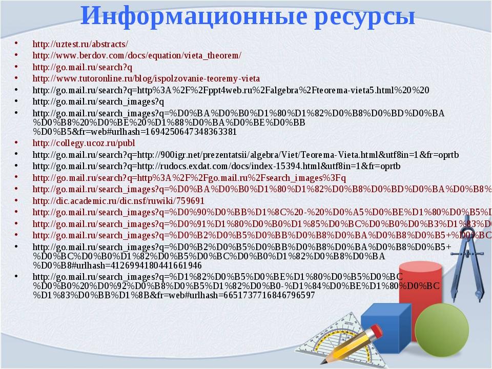 Информационные ресурсы http://uztest.ru/abstracts/ http://www.berdov.com/docs...