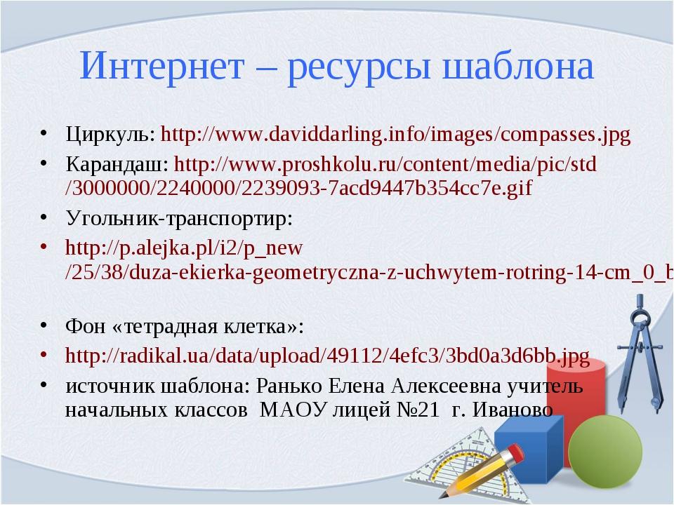 Интернет – ресурсы шаблона Циркуль: http://www.daviddarling.info/images/compa...