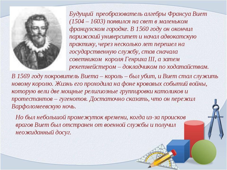 Будущий преобразователь алгебры Франсуа Виет (1504 – 1603) появился на свет в...