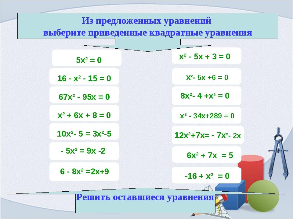 12х²+7х= - 7х²- 2х Из предложенных уравнений выберите приведенные квадратные...