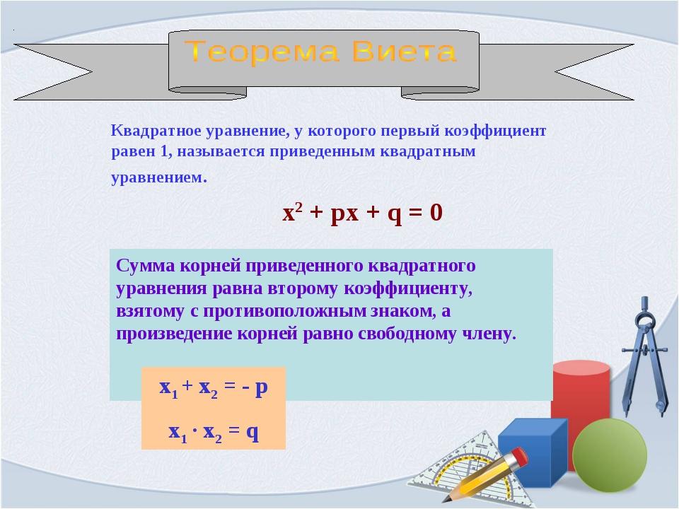 Квадратное уравнение, у которого первый коэффициент равен 1, называется прив...