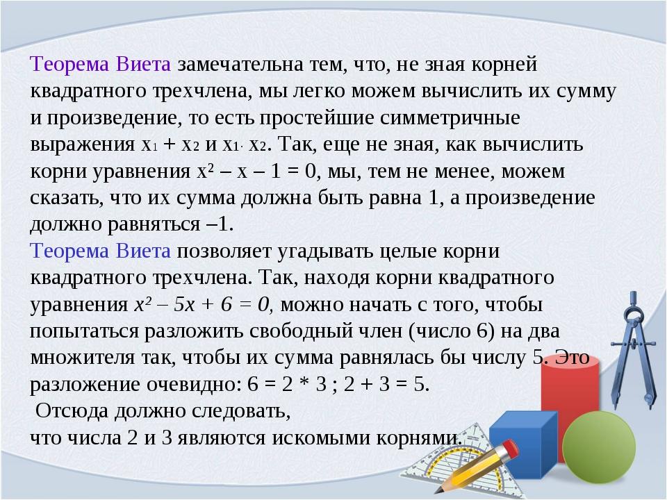 Теорема Виета замечательна тем, что, не зная корней квадратного трехчлена, мы...