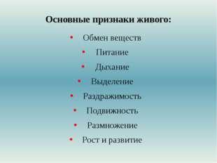 Основные признаки живого: Обмен веществ Питание Дыхание Выделение Раздра