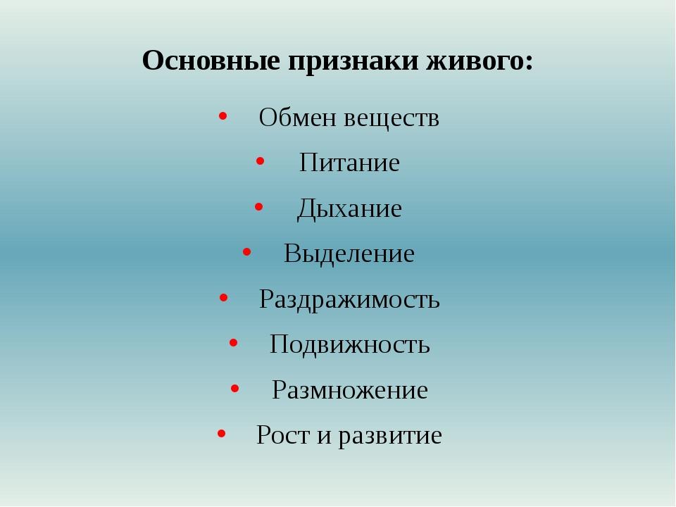 Основные признаки живого: Обмен веществ Питание Дыхание Выделение Раздра...