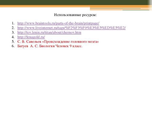 Использованные ресурсы: http://www.braintools.ru/parts-of-the-brain/printpage...