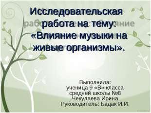 Выполнила: ученица 9 «В» класса средней школы №8 Чекулаева Ирина Руководитель