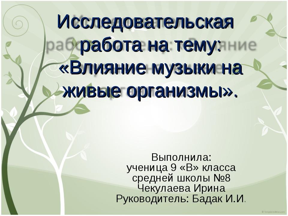 Выполнила: ученица 9 «В» класса средней школы №8 Чекулаева Ирина Руководитель...