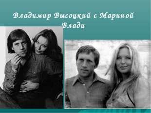 Владимир Высоцкий с Мариной Влади