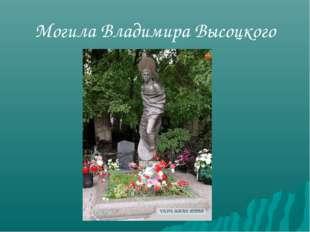 Могила Владимира Высоцкого