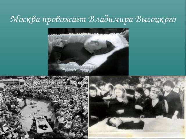 Москва провожает Владимира Высоцкого