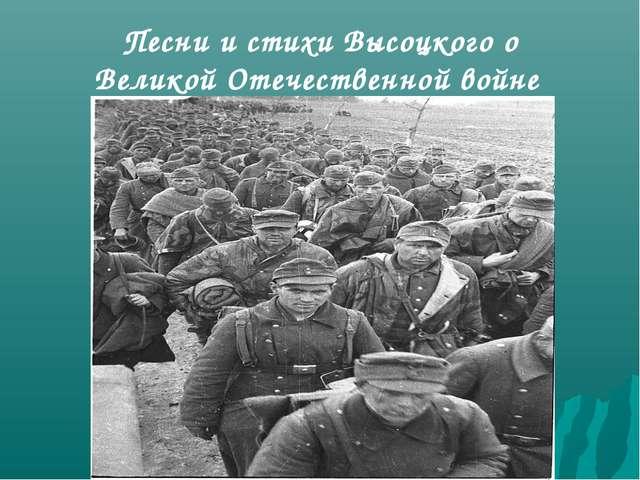 Песни и стихи Высоцкого о Великой Отечественной войне