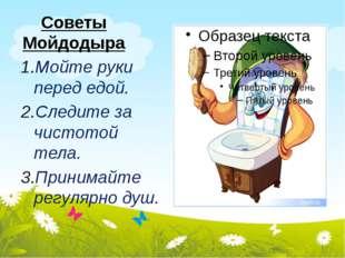 Советы Мойдодыра Мойте руки перед едой. Следите за чистотой тела. Принимайте