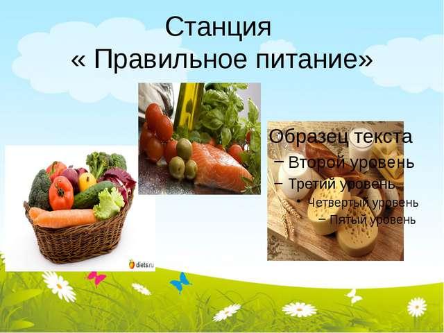 Станция « Правильное питание»