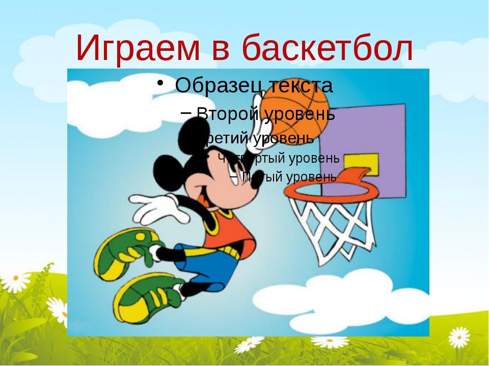 Играем в баскетбол