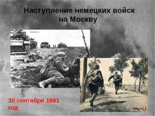 Наступление немецких войск на Москву 30 сентября 1941 год 30 сентября 1941 г