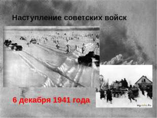 Наступление советских войск 6 декабря 1941 года И вот наступило утро 6 декаб