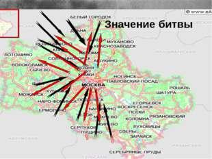 Значение битвы В результате контрнаступления под Москвой Германия потерпела