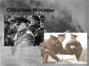 Оборона Москвы Командовать войсками, защищавшими подступы к Москве, был наз