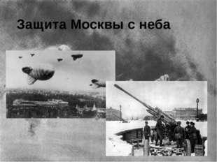 Защита Москвы с неба Для защиты столицы с неба были использованы: аэростаты з
