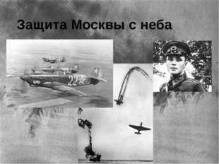 Защита Москвы с неба Вражеским самолетам преграждали путь наши истребители. В