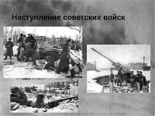 Наступление советских войск Шли жестокие бои, немецкие войска, преодолевая о...