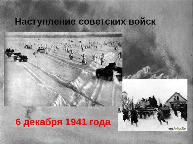 Наступление советских войск 6 декабря 1941 года И вот наступило утро 6 декаб...