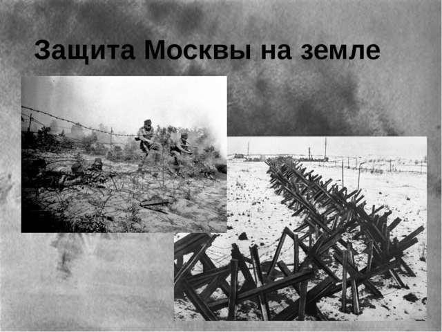 Защита Москвы на земле Для защиты вокруг столицы рыли окопы, возводили провол...