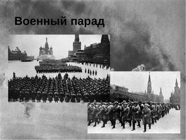 Военный парад На защиту Москвы поднялась вся страна. С Урала и Сибири, из Сре...
