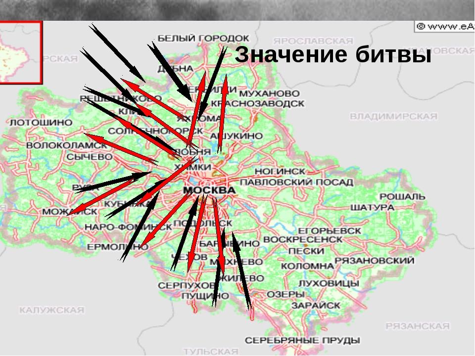 Значение битвы В результате контрнаступления под Москвой Германия потерпела...