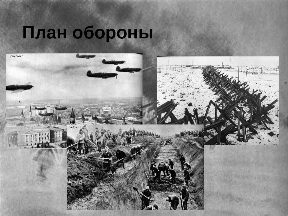 План обороны Защищать столицу с неба Защищать столицу на земле, не допустить...