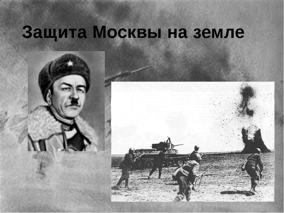 Защита Москвы на земле Ожесточенные бои шли на земле. На подступах к Москве с...