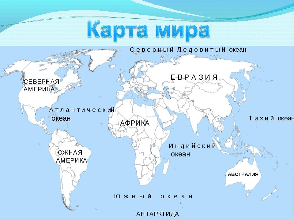 такой вид океаны мира на карте с названиями фото прогнать зимы хандру