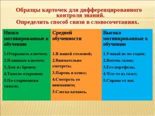 Образцы карточек для дифференцированного контроля знаний. Определить способ