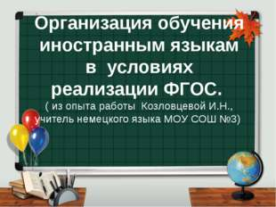 Организация обучения иностранным языкам в условиях реализации ФГОС. ( из опы