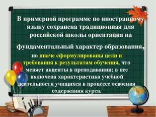 В примерной программе по иностранному языку сохранена традиционная для россий