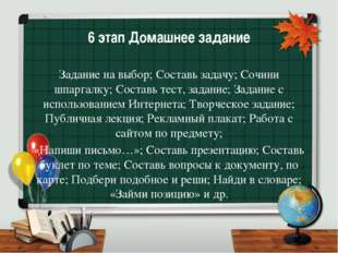 6 этап Домашнее задание Задание на выбор; Составь задачу; Сочини шпаргалку; С
